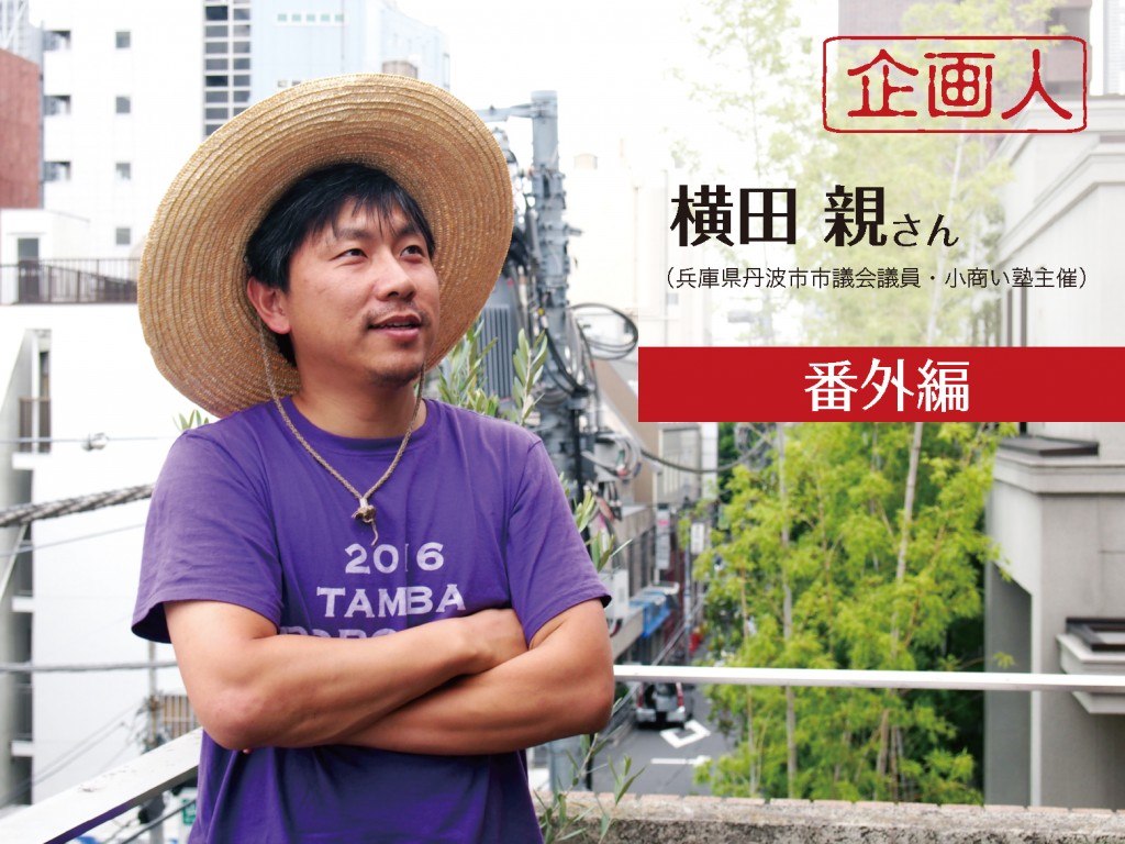横田さん番外